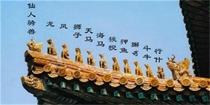 五脊六兽是什么?古代屋顶上的小兽大有学问
