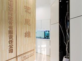 北京艺思维室内设计有限责任公司实景图