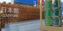 2015年米兰世界博览会之日本馆初体验