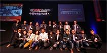 设计你的未来·2016 CDN 中国汽车设计大赛颁奖盛典