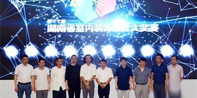 第十七届湖南省室内装饰设计大奖赛启动 20万奖金淘人才
