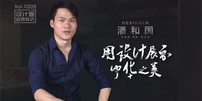 潘和国:用设计展示中华之美
