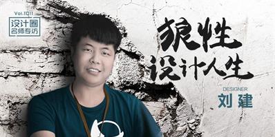 刘建专访:狼性设计人生