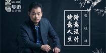 张桂林专访:诗意设计 诗意人生