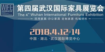 第四届武汉国际家具展览会邀请函